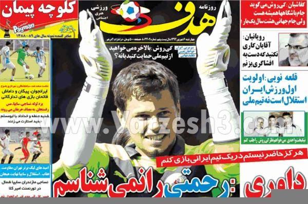 نیم صفحه اول روزنامه های ورزشی ۱۳۹۲/۰۶/۰۶