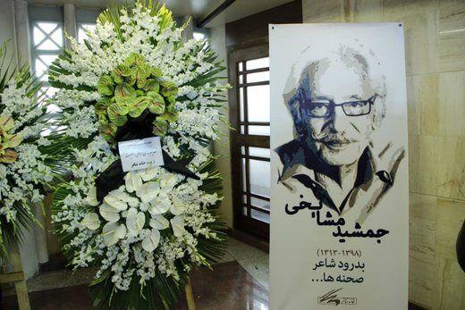 خاطرات هنرمندان از جمشید مشایخی در چهلمین روز درگذشت او