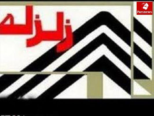 فاریاب کرمان لرزید