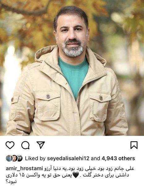 واکنش امیرحسین رستمی به درگذشت علی سلیمانی + عکس