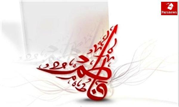 مهریه حضرت زهرا (س) چه بود؟