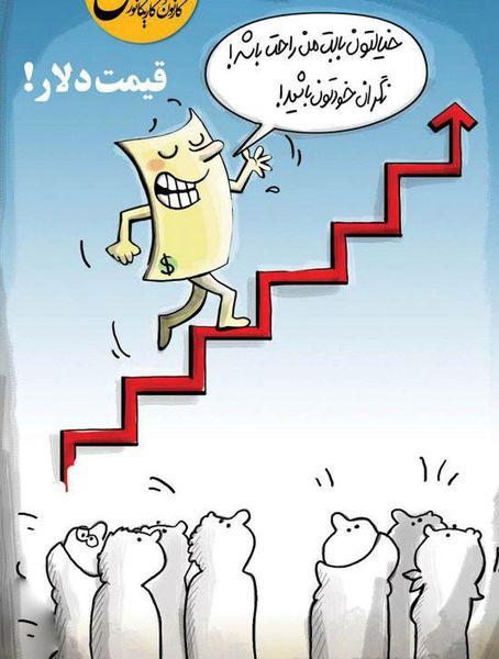 «قیمت دلار» عنوان کارتون طراوت نیکی در نیشخط است.