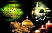 اشعار برگزیده ویژه ایام عزاداری  رحلت پیامبراکرم (ص) و شهادت امام حسن (ع)