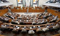 ۸ نماینده سابق و فعلی پارلمان کویت به حبس محکوم شدند