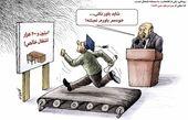 کاریکاتور:روحانی: خیلی از مردم افتخارات ما در اشتغال را باور نمیکنند!