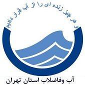 کسب رتبه سطح یک حمایت از حقوق مصرف کننده توسط آبفای تهران