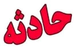مرگ تلخ کودک ۷ ساله در شیرازی