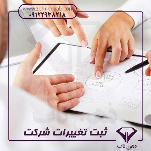 مراحل ثبت تغییرات شرکت سهامی خاص به زبان ساده