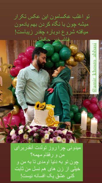 نگاه عاشقانه خانم بازیگر به همسرش + عکس