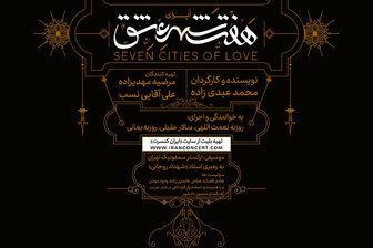 محمدرضا فروتن و هانیه توسلی، «هفت شهر عشق» را پیمودند