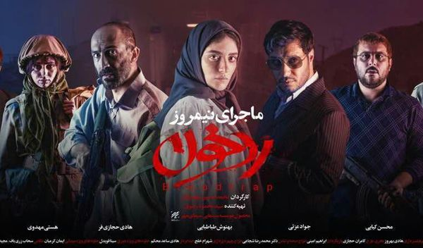 رد خون به تهران رسید+عکس