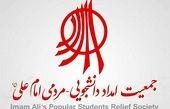 بازداشت موسس و برخی اعضای جمعیت امام علی(ع)