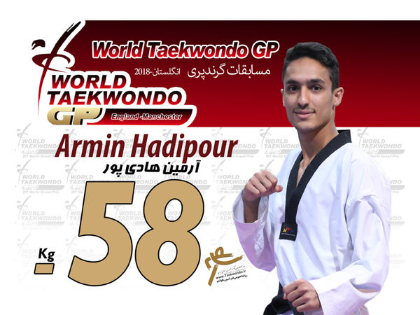 پیروزی آرمین هادیپور تکواندوکار کشورمان در «منچستر»