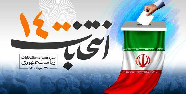 جدول پخش برنامههای تبلیغاتی نامزدهای انتخابات ریاست جمهوری در روز دوشنبه ۲۴ خرداد