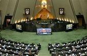 نشست علنی مجلس آغاز شد/ بررسی تقاضای تحقیق و تفحص از عملکرد استانداری کرمانشاه