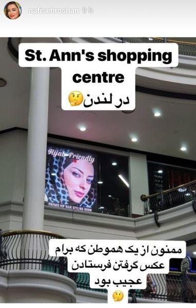 عکس خانم بازیگر ایرانی در پاساژهای لندن + عکس