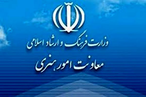 اعتبار مجوزهای وزارت ارشاد تا پایان سال جاری