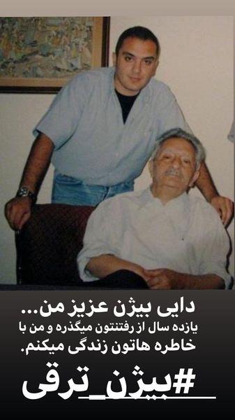 احسان کرمی در کنار دایی مرحومش + عکس