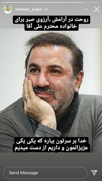 واکنش محسن کیایی به درگذشت علی سلیمانی + عکس