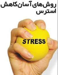 بهترین ورزشها برای کاهش استرس