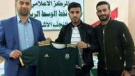 عقد قرارداد یک ایرانی با باشگاه عراقی