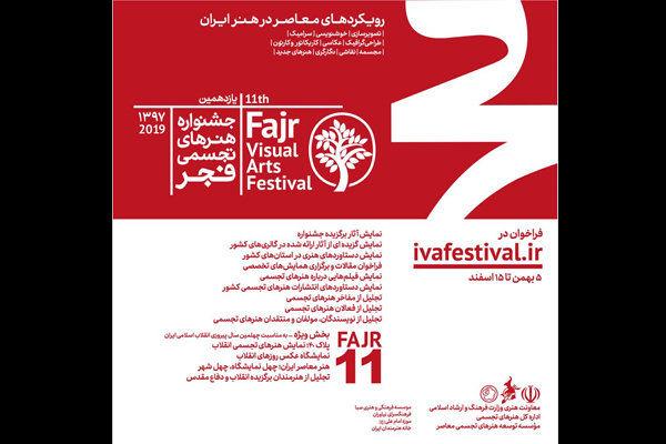 انتشار فراخوان یازدهمین جشنواره هنرهای تجسمی فجر
