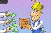 شادی یلدایت را با کارگر ایرانی سهیم شو