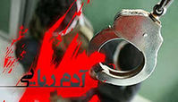 ماجرای آدمربایی در تهران+ جزئیات