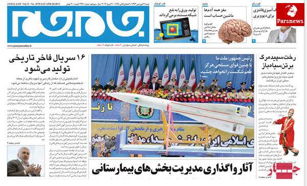 عناوین روزنامه های امروز ۹۲/۰۱/۳۱