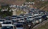 ترافیک پرحجم در هراز، چالوس، تهران-کرج و کرج -قزوین