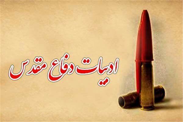 رمان طنز دفاع مقدسی، اثر تازه عباس میرزایی