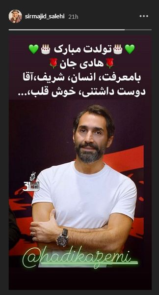 تبریک مجید صالحی به رفیق درجه یک بازیگرش+عکس