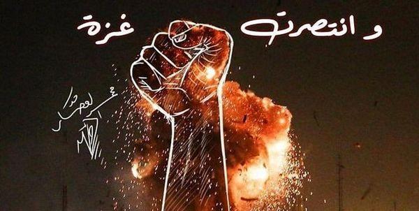 آتشبس اجرایی شد/فلسطینیها پیروزی مقاومت را جشن گرفتند