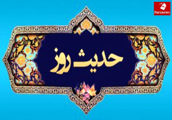 حدیث روز/ سخن امام صادق(ع) درباره کسانی که از خدا شرم میکنند