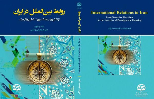 روابط بینالملل در ایران؛ از تکثر روایتها تا ضرورت تفکر پارادایمیک