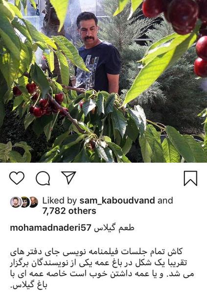 لذت محمد نادری از عمه داشتن+عکس