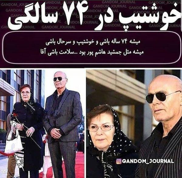 جمشید هاشم پور شیک و اتوکشیده در کنار همسرش+عکس