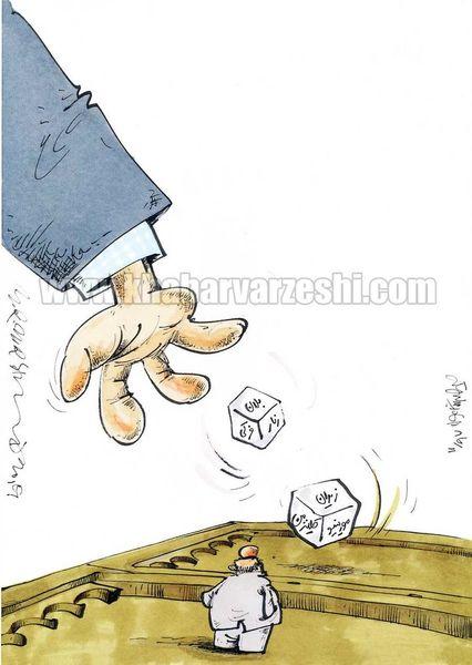 کاریکاتور:ترفند وزارت ورزش برای انتخاب جایگزین کیروش لو رفت!