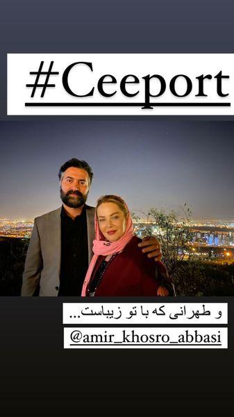 عکس جدید بهاره رهنما و همسر دومش