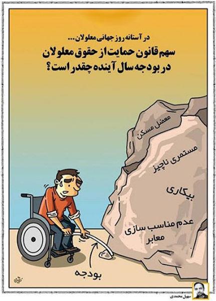 کاریکاتور روز جهانی معلولین