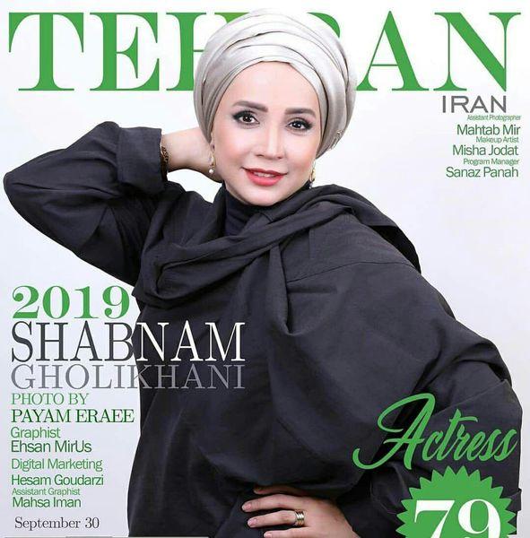 عکس با حجاب شبنم قلی خانی روی مجله انگلیسی