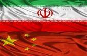 چین تحریم های آمریکا علیه ایران را نقض میکند؟