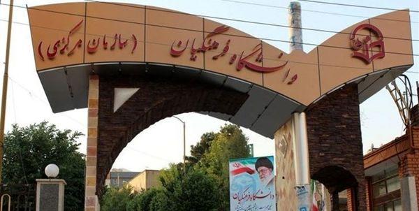 نتایج نهایی تکمیل ظرفیت پذیرفتهشدگان دانشگاههای فرهنگیان و شهید رجایی اعلام شد