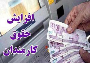 تکذیب افزایش حقوق 10 درصدی سال 1401