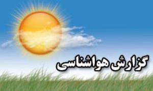 آخرین وضعیت آب و هوا در ۲۴ شهریور