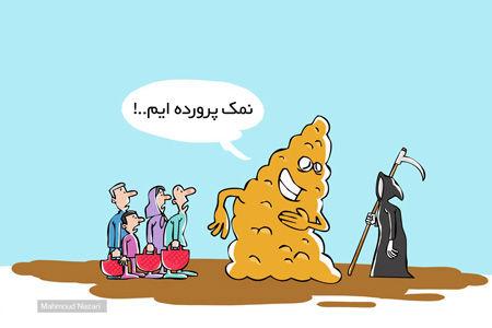 کاریکاتور وزیر بهداشت: نمک نان ایرانی ۳ برابر حد مجاز است