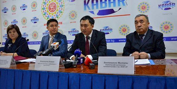 در آمد 17.5 میلیارد سومی قرقیزها از صنعت گردشگری