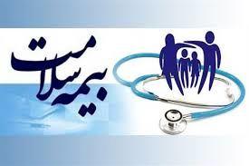 مدارک مورد نیاز جهت دریافت هزینه درمان از بیمه سلامت