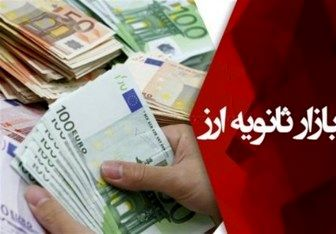 تزریق ۴.۴ میلیارد یورو به بازار ثانویه