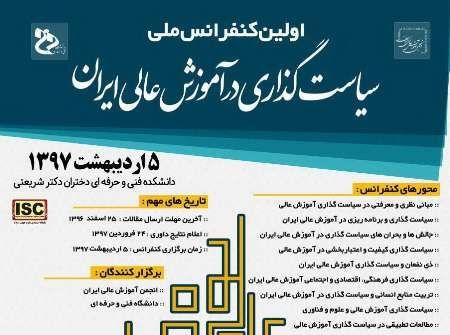 کنفرانس ملی سیاستگذاری در آموزش عالی ایران اردیبهشت برپا می شود